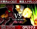 【第八回】64スマブラCPUトナメ実況【Eブロック第五試合】