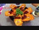 簡単デカ盛り(゜∀゜)アルティメット豚丼2【初老の大食いシリーズ】