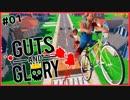 危険度★★★★★のカオス公園サイクリング #01 thumbnail