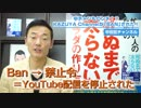 中チャンもピンチ!?KAZUYA Channelが「BAN」された!