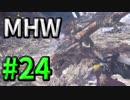 【4人実況】奇天烈ハンター狩猟日記 #24【MHW】