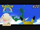【実況】ピカチュウと大冒険!ピョンっと友達できるかな?#20【ポケパークWii】