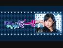 津田のラジオ「っだー!!」2018年7月25日