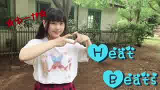 【☆ゆーか☆】HeartBeats 踊ってみた【わー