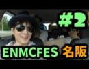 【名阪】ENMC FES2018 舞台裏映像 #2