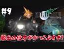 #9【nomoのファイナルファンタジー7】実況プレイ