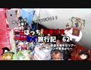 第83位:【ゆっくり】イギリス・タイ旅行記 62 メークロン鉄道市場観光 ~メークロンの車窓から~ thumbnail
