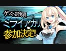 【MMD杯ZERO】ミライアカリ【ゲスト告知】 thumbnail