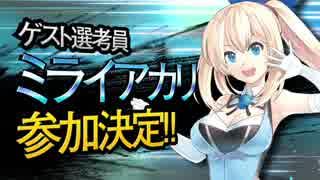 【MMD杯ZERO】ミライアカリ【ゲスト告知】