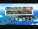 夏色ハイスクル スマホBGM #73 『文明の失われた世界で孤軍奮闘するBGM』(音楽CD43)[終]