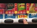 【驚愕】飲みたい飲み物が出てこない自販機が面白い