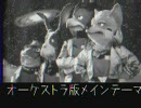BGM集 SNES スターフォックス (おまけ付き)
