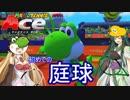 【マリオテニスエース】ずん子とマキのテニス王への道! Part1
