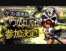 【MMD杯ZERO】いづなよしつね氏【ゲスト告知】 thumbnail