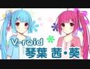 【新発売!】V-roid 琴葉茜・葵【第四回ひじき祭CM】