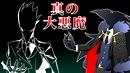 """第84位:【実況】手足を失った少女と悪魔の""""復讐譚""""【Part43】"""