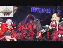 【アビス・ホライズン】艦これACに激似!?問題のアビホラをプレイ!!