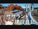 ササランド建設日記10【Planet Coaster】