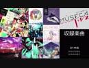 MÚSECA 1+1/2収録楽曲 全111曲