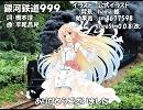 【桜乃そら_Natural】銀河鉄道999【カバー】