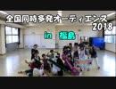 【福島】全国同時多発オーディエンス2018【7/14】