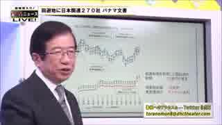 パナマ文書 日本の税制知ったら、海外使うのも無理ないか