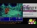 Final Fantasy Ⅴ を駆ける part7-1[VOICEROID・ゆっくり実況]