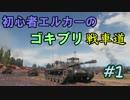 【WoT】初心者エルカーのゴキブリ戦車道 part1【AMX ELC bis】