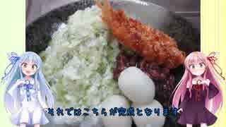 うちの琴葉姉妹は食べ盛り#21.5「抹茶カキ氷+おまけ」