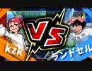 【ポケモンUSM】ポケモンバトルは気の向くままに vs ランドセル【Ultra Battle SMash!】