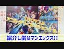 ロックマンXアニバーサリーコレクション1&2紹介し倒せマンエックス!!