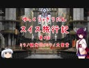 【ゆっくりxきりたん】スイス旅行記 第4話ーミラノ観光① ミラノ大聖堂