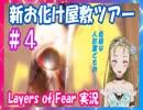 【B級ホラーハウス】ホラーハウスの本気を見せてやるのじゃ!新お化け屋敷案内パート4!Layers of Fear実況