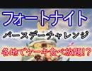 "【Fortnite】フォートナイトバトルロイヤルバースデーチャレンジ""各地でケーキ食べ放題!?"""