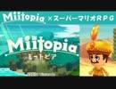 Miitopia(ミートピア)実況 part9【ノンケの超究極マリオRPG】
