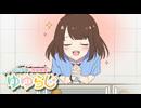 【第65回】RADIOアニメロミックス 内山夕実と吉田有里のゆゆらじ