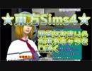 ★東方Sims4★罪袋なおまいらが東方キャラを口説く パート2 アリスとルーミア姉さん