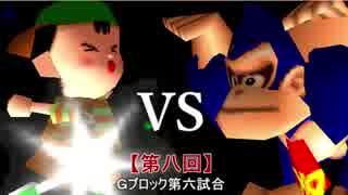 【第八回】64スマブラCPUトナメ実況【Gブロック第六試合】