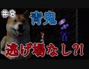 【青鬼】メス犬が青鬼の実況するってよ。#8【なー犬】