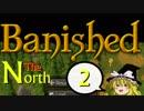 【ゆっくり実況】 Banished The North Part 2 【外国語ツライ】