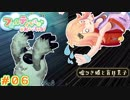 【ゲーム】「嘘つき姫と盲目王子」ゲーム実況やったよ #06
