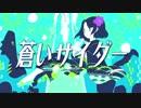 蒼いサイダー / 初音ミク - キシカワ ( しゃべる帽子 )