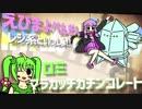 【ポケモンUSM】マラカッチガチンコパイタッチ!【ハイタッチ!】