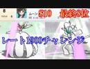 【S10最終8位】【USM】 サーナイトクラスタの対戦実況! Part9 【ダブル】