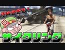 【GTA5】おじきの危険すぎるサイクリングコース【実況】