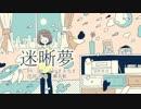 迷晰夢 / 瀬名航 feat.F9