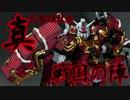 MG真武者ガンダムの製作動画