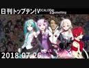 日刊トップテン!VOCALOID&something【日刊ぼかさん2018.07.26】