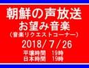 【NK-POP】朝鮮の声放送音楽リクエスト【107/7/26】