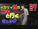 【海外の反応:日本語字幕】イカつい顔のニキと行くシュタゲ 第27話(劇場版その2)